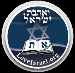 CONEXIÓN AMARÁS A ISRAEL
